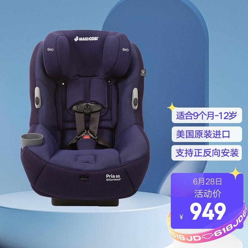 Maxi-Cosi 迈可适 Pria 85 儿童安全座椅 下单折后¥899