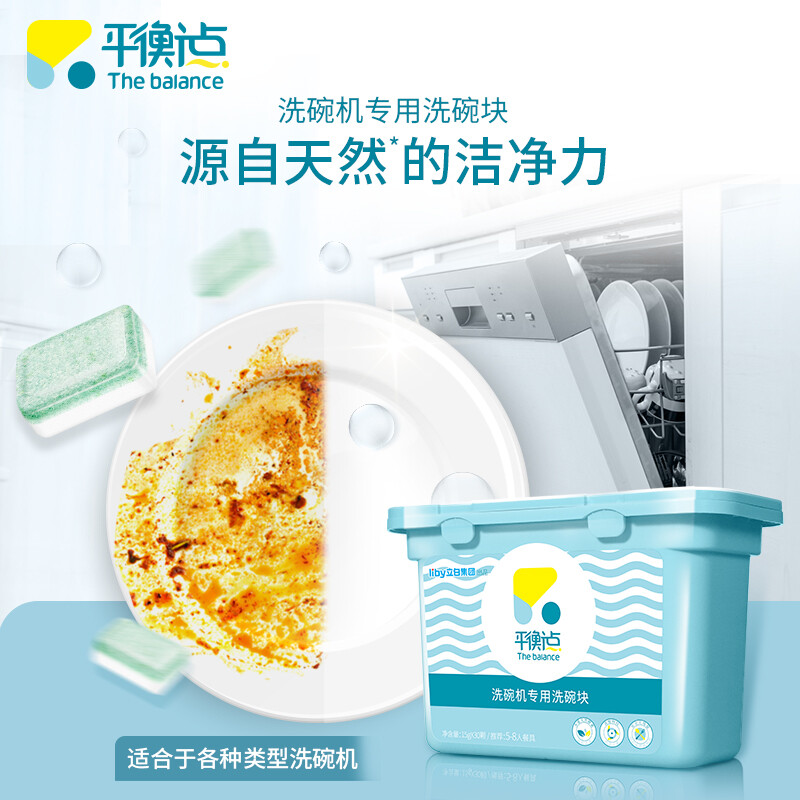立白 平衡点 mini洗碗块 35块*2盒 天猫优惠券折后¥49包邮(¥139-90)赠洗碗机专用盐1kg