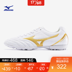 Mizuno美津浓男款足球鞋 MONARCIDA NEO SELECT AS P1GD202550 白/金 42
