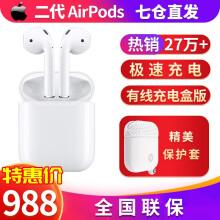APPLE蘋果 新款AirPods2代無線藍牙耳機有線充電盒版(保護套套餐)支持平板pro/air3