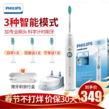 飛利浦(PHILIPS)電動牙刷 成人聲波震動水洗牙刷 三種潔牙模式HX6730/02