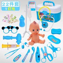 兒童過家家醫生玩具套裝仿真聽診器寶寶打針玩具男孩女孩益智玩具護士工具箱醫生箱 六一兒童節禮物 藍色22件套醫生玩具(帶1燈光)