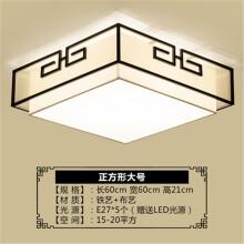 子绵 新中式吸顶灯套餐组合长方形客厅灯简约现代卧室灯中国风餐厅灯具 A款-方直径60CM