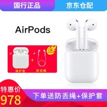 蘋果(Apple) 新款AirPods2代真無線藍牙耳機 支持ipad pro/air3代有線充電款