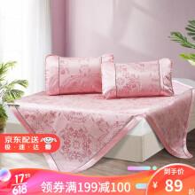 富安娜家纺出品 冰丝凉席三件套 凉席单人学生宿舍席子 儿童空调席可折叠冰凉席 冰丝席-粉 1.8米床适用-180*200cm(三件套)