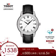 天梭(TISSOT)瑞士手表 卡森系列皮帶石英男士手表T085.410.16.013.00