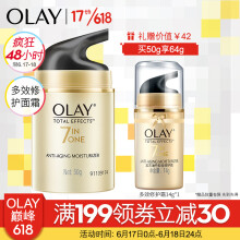 玉蘭油(OLAY)多效修護面霜50g乳液女士面部護膚補水保濕美白淡斑提亮膚色淡化細紋細致毛孔提拉緊致