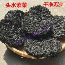 头水紫菜 无沙 天然干货 新晒南澳特产紫菜无沙 250g