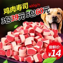 狗零食鸡肉鳕鱼三明治400g寿司肉干肉条肉粒宠物鸡肉亮毛零食 鸡肉味