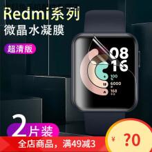 HKXA红米手表保护膜Redmi watch手表钢化膜Redmiwatch小米红米Redmi膜 【超清*全覆盖水凝膜】2片 【Redmi/红米手表】