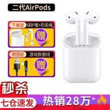 蘋果(Apple) 新款AirPods2代真無線藍牙耳機 支持ipad pro/air3代 AirPods2(有線充電盒版) 標配