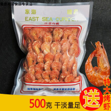 500克烤虾干虾即食 大号特大号 对虾干海鲜干货食品 零食 大号毛重250克