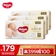 好奇Huggies金裝紙尿褲M162片(6-11kg)中號嬰兒尿不濕超薄云朵柔軟超大吸力夏日超薄透氣