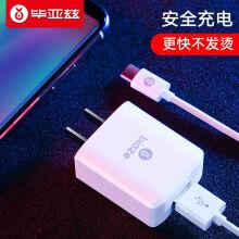 毕亚兹 充电套装 5V/2A手机充电器