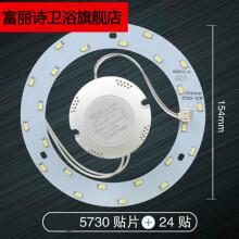 LED改造板吸顶灯改造灯板led圆形灯管灯泡灯珠贴片节能灯芯灯盘定制 白光12瓦直径15.4厘米