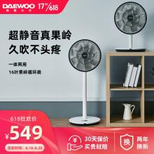 大宇(DAEWOO)16葉果嶺風循環扇 直流變頻風扇 靜音節能 電風扇搖頭扇臺立扇 智能遙控定時 清雅白