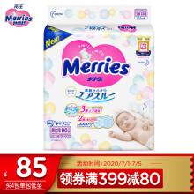 花王妙而舒Merries嬰兒紙尿褲 NB90片(出生-5kg)新生兒小號嬰兒尿不濕(日本進口)