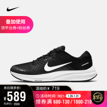 耐克 男子 NIKE AIR ZOOM STRUCTURE 23 跑步鞋 CZ6720 CZ6720-001 41