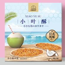小船酥小叶酥坚果仁薄脆酥饼干零食小吃日式薄脆饼干 椰子味1盒+南瓜子仁味1盒