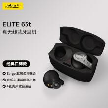 捷波朗(Jabra)Elite 65t 入耳式降噪游戏音乐运动耳机
