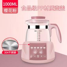 婴儿恒温调奶器玻璃水壶热水智能保温冲奶机冲奶粉全自动宝宝温奶器暖 粉色1000毫升