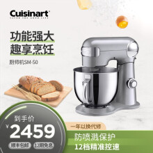 美膳雅(Cuisinart)SM-50BCCN厨师机