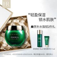 HR赫莲娜绿宝瓶轻乳霜50ml