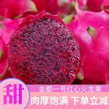 金都一号红心火龙果精选2斤3斤5斤装应季水果应季生鲜现摘现发 中果5斤