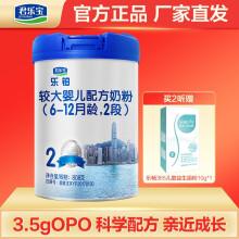 君乐宝(JUNLEBAO)乐铂配方奶粉2段(6-12个月较大婴儿适用)808克 含OPO结构脂