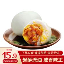 芮瑞 流油熟咸鸭蛋蟹黄流油咸蛋 10枚 50g/枚