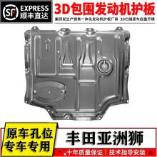 点缤 适用丰田亚洲狮发动机下护板原厂改装亚洲狮汽车底盘装甲护底板 亚洲狮【3D锰钢】