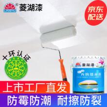 菱湖漆 西纳内墙乳胶漆 十环IS0认证环保净味 20KG/桶