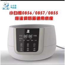 小白熊恒温调奶器玻璃壶 HL-0856 HL-0857HL0916底座水壶原装配件 单底座
