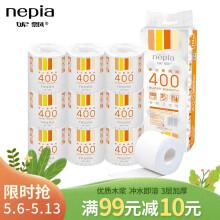 妮飘(nepia) 卷纸柔韧无香经典系列3层400节有芯卷筒卫生纸巾*10卷