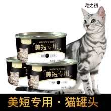 宠之初美短专用猫罐头美国短毛猫成猫幼猫美短专用罐头虎斑猫罐头10罐 三文鱼味