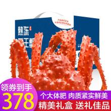 弹指鲜生 帝王蟹5.2~2.0斤/只 鲜活熟冻蟹类 智利生鲜螃蟹 冷冻海产 中秋送礼佳品 3.6-4斤礼盒装