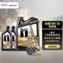 美孚1号 汽机油 小保养套餐 发动机润滑油 含机油机滤及工时 维修保养 黑金版全合成 0W-20 SP 6L