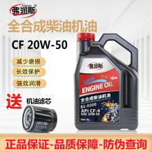 弗润斯原厂全合成机油润滑油保养汽车机油发动机专用机油汽车用品汽机油 柴油发动机机油润滑油 全合成柴机油 CF-4 20W-50    4L 升