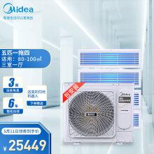 美的(Midea)MDS-H120W-A(E1) 5匹一拖四 全直流变频智能家电家用中央空调