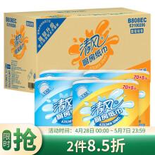 清风(APP)厨房用纸 2层75张纸巾*8卷