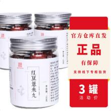 伟博3罐 红豆薏米丸去薏仁茯苓山药代餐营养早餐懒人食品