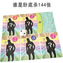 万代(Bandai)我的世界杀儿童玩具卡牌柯南杀卡牌游戏绝地求生卡片玩具桌游卡牌 谁是卧底杀(144张)