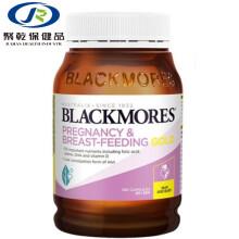 Blackmores孕妇黄金营养素180粒期含叶酸DHA维生钙铁锌