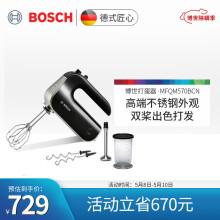博世(Bosch)MFQM570BCN打蛋器