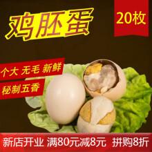 20枚六合活珠子新鲜13天毛蛋熟食即食五香味鸡胚蛋14天无毛鸡蛋