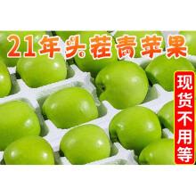 青苹果水果新鲜当季水果丑苹果整箱10现季山西红青富士斤带一十 5斤 65mm(含)-70mm(不含)
