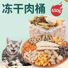 冻干猫零食鸡胸肉多春鱼鹌鹑猫咪幼猫营养增肥发腮混合肉全家桶 鹌鹑桶410g(猫中人参) 6个月以上