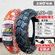 正新轮胎 3.00-10电动车14X3.2踏板车外胎8层 300一10 15X3.0真空胎 3.00-10正新6层防滑王真空胎 (质保一年)