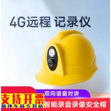 车载摄像头360度无线  适用4G远程智能帽头盔监控器摄像头便携式无线视频图传记录仪定制 4G旗舰版 智能帽 插4G卡联网 带GPS定位 64GB  3MP 2.8mm