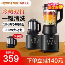 九阳(Joyoung) 破壁机家用无渣豆浆机智能料理机冷热两用榨汁机宝宝辅食机 Y99A曜石黑(双杯款)